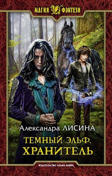 Темный эльф. Хранитель, Лисина Александра