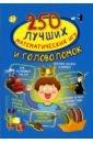 Обложка 250 лучших математических игр и головоломок