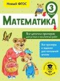 Математика 3 класс. Все цепочки примеров для устных и письменных работ. ФГОС