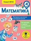 Математика. 4 класс. Повторяем изученное в начальной школе. ФГОС