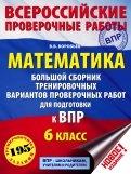 ВПР. Математика. 6 класс. Большой сборник тренировочных вариантов