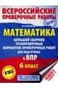 Обложка ВПР Математика 6кл Большой сборник трен.вар.