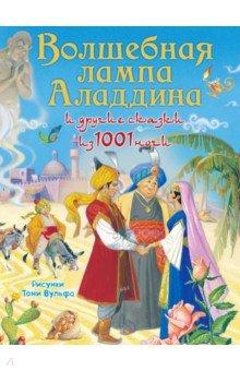 Купить Волшебная лампа Аладдина и другие сказки из 1001 ночи, Малыш, Сказки народов мира