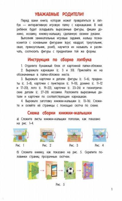 Иллюстрация 3 из 13 для Формы. ФГОС - Татьяна Маланка | Лабиринт - книги. Источник: Лабиринт
