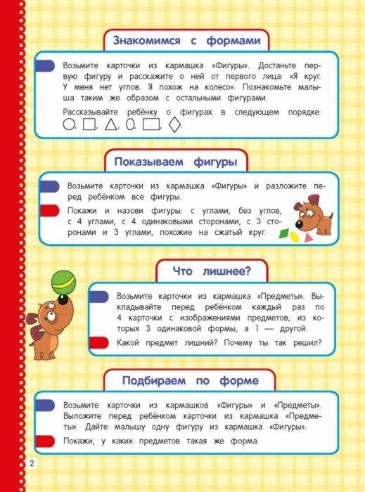 Иллюстрация 4 из 13 для Формы. ФГОС - Татьяна Маланка | Лабиринт - книги. Источник: Лабиринт