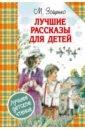 Обложка Лучшие рассказы для детей