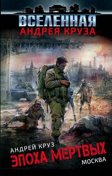 Эпоха Мертвых. Москва, Круз Андрей