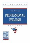 Professional English. Учебник
