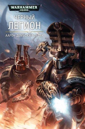 Черный Легион, Дембски-Боуден Аарон