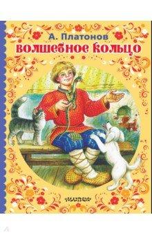 Купить Волшебное кольцо, АСТ, Русские народные сказки