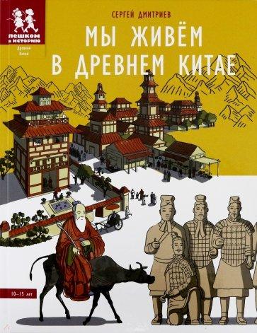 Мы живём в Древнем Китае: энциклопедия для детей, Дмитриев Сергей