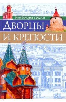 Дворцы и крепости (Проф-Пресс) Средняя Ахтуба Куплю товары