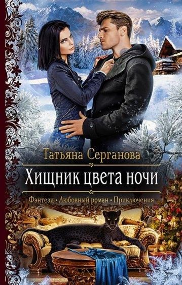 Хищник цвета ночи, Серганова Татьяна