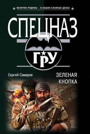 Зеленая кнопка, Самаров Сергей Васильевич