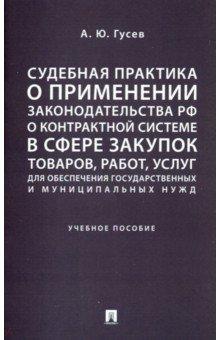 Судебная практика о применении законодательства РФ о контрактной системе в сфере закупок товаров. Уч