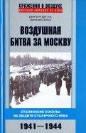 Воздушная битва за Москву. 1941–1944