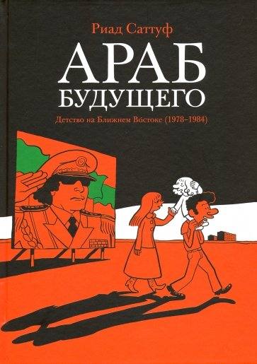 Араб будущего, Саттуф Р.