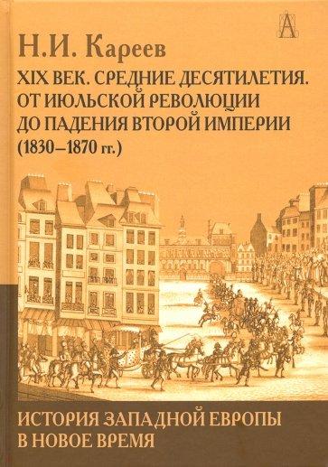 История Западной Европы в Новое время. XIX век, Кареев Н.