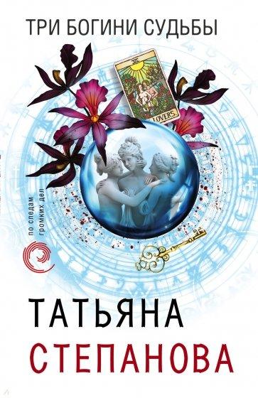 Три богини судьбы, Степанова Татьяна Юрьевна