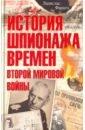 Обложка История шпионажа времен Второй Мировой Войны
