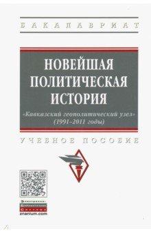 Новейшая политическая история: «Кавказский геополитический узел» (1991-2011 годы). Учебное пособие