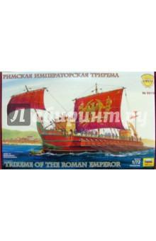 Римская императорская трирема (М:1/72) 9019 модель корабля русские подарки модель корабля