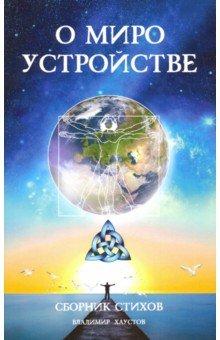 Отзывы к книге «О мироустройстве» Хаустов Владимир