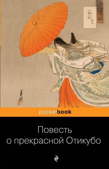 Повесть о прекрасной Отикубо, Устинова А. (ред.)