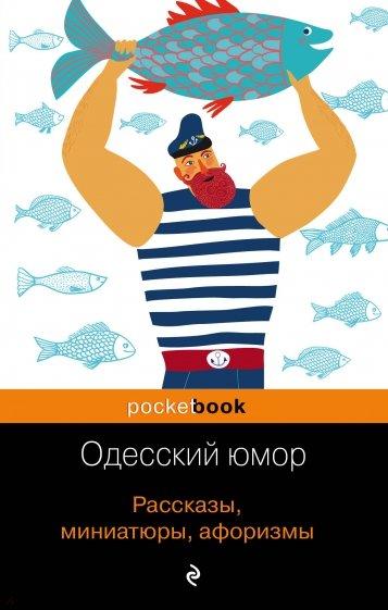 Одесский юмор. Рассказы, миниатюры /Pocket book, Хаит В. (сост.)
