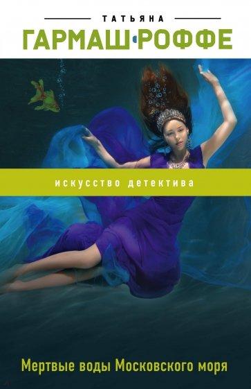 Мертвые воды Московского моря, Гармаш-Роффе Татьяна Владимировна