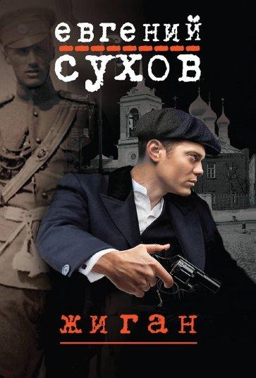 Жиган, Сухов Евгений Евгеньевич