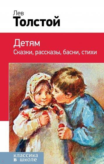 Детям. Классика в школе, Толстой Лев Николаевич