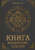Книга колдовских ключей