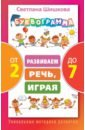 Буквограмма от 2 до 7. Развиваем речь, играя, Шишкова Светлана Юлиановна