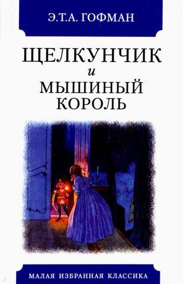 Щелкунчик и мышиный король, Гофман Эрнст Теодор Амадей