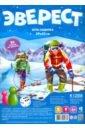Обложка Игра-ходилка с фишками. Эверест