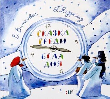 Сказка среди бела дня, Ягдфельд Григорий Борисович, Виткович Виктор Станиславович