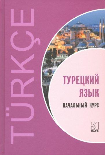 Турецкий язык: Начальный курс, Гузев В., Дениз-Йылмаз О., Ульмезова Л. и др.