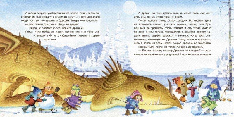 Иллюстрация 1 из 15 для Не будите спящего дракона! - Юлия Иванова   Лабиринт - книги. Источник: Лабиринт