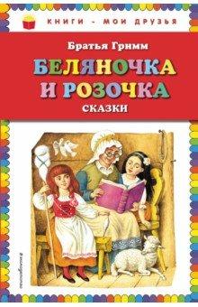 Беляночка и Розочка: сказки