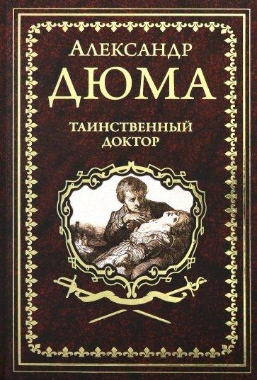 Таинственный доктор, Дюма Александр