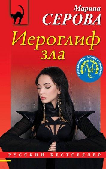 Иероглиф зла, Серова Марина Сергеевна