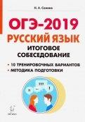 ОГЭ-2019. Русский язык. 9 класс. Итоговое собеседование