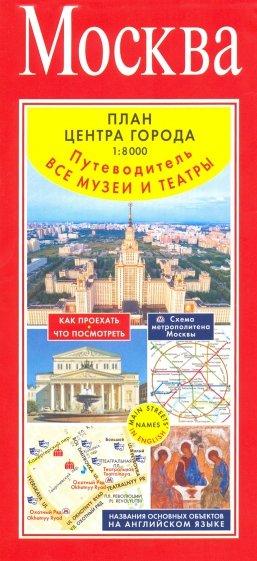 Москва. План центра города 1:8000 (в 1 см 80 м)