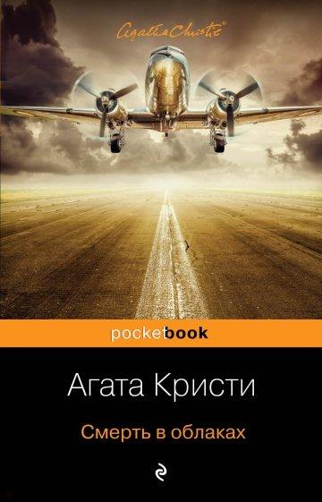 Смерть в облаках, Кристи Агата
