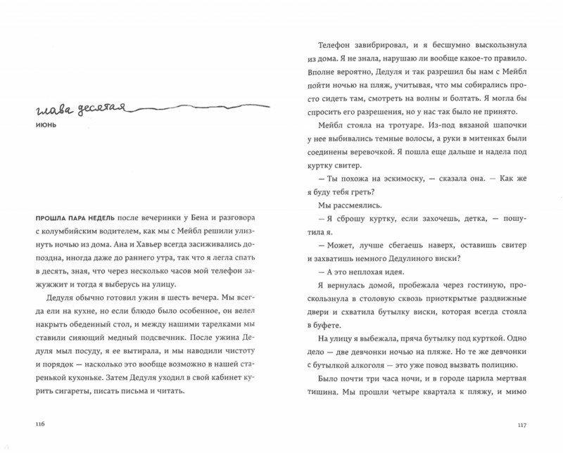 Иллюстрация 1 из 2 для Мы в порядке - Нина Лакур | Лабиринт - книги. Источник: Лабиринт