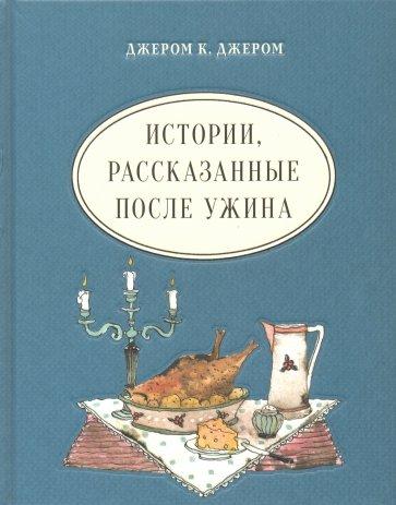 Истории, рассказанные после ужина, Джером Дж.К.