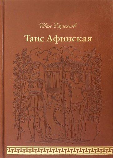 Таис Афинская (кожа), Ефремов Иван Антонович