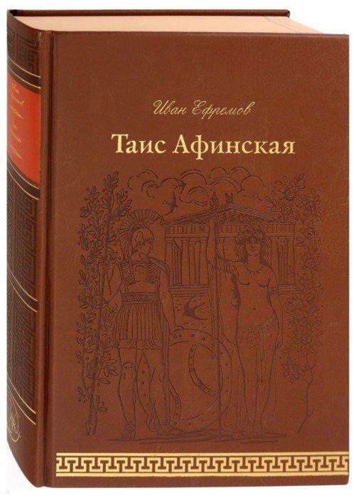 Иллюстрация 1 из 22 для Таис Афинская - Иван Ефремов | Лабиринт - книги. Источник: Лабиринт