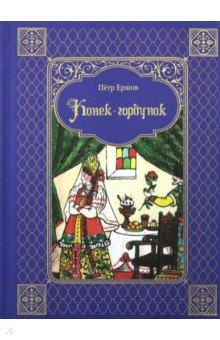 Купить Конек-горбунок, Верже, Отечественная поэзия для детей
